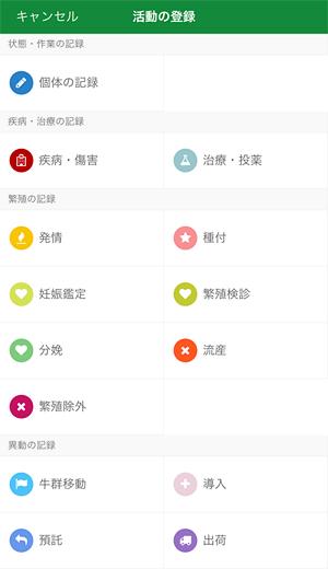 活動内容の登録画面例(写真提供:ファームノート)