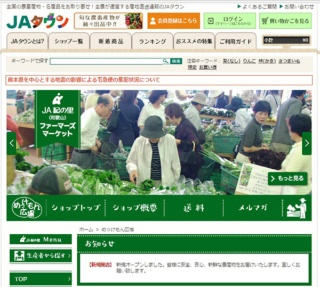 ネット通販サイト「JAタウン」の中に11月開設した「めっけもん広場」(写真=水野浩志)