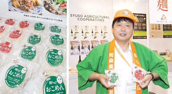 左は「周ちゃんのおこめん」の平麺と細麺。右はJA周桑 審議役 生活部長の竹田博之氏(写真:佐藤久)