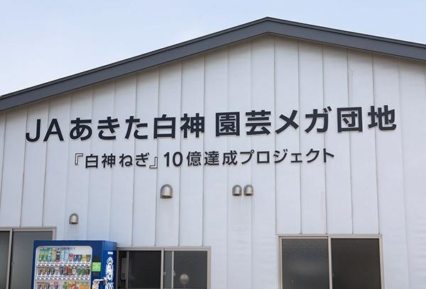 作業場の壁には『白神ねぎ10億円達成プロジェクト』の文字が。生産者とJAの熱意が伝わってくる