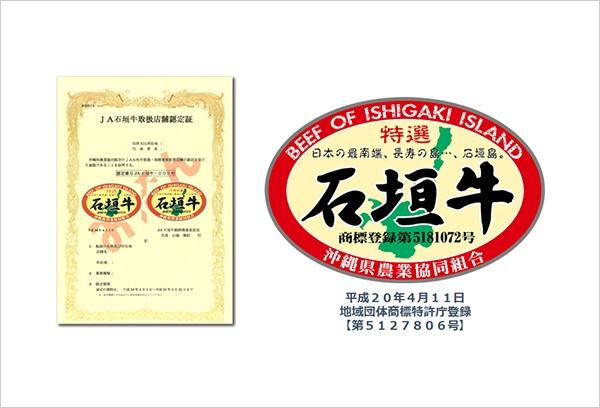JAおきなわの発行するJA石垣牛取扱店舗認定証と石垣牛ラベル