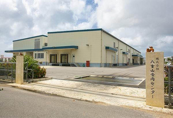 2014年に生まれ変わった八重山食肉センター。中山義隆石垣市長が代表取締役を務める