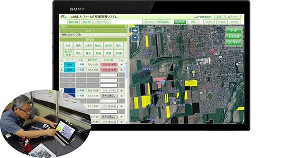 収穫支援システム画面例。生産者もJA側もタブレットで様々な情報をリアルタイムに確認できる