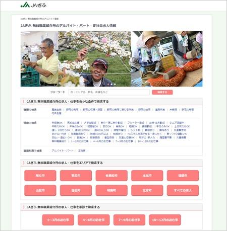 JAぎふの求人サイトでは2019年2月時点で約120件の求人を登録