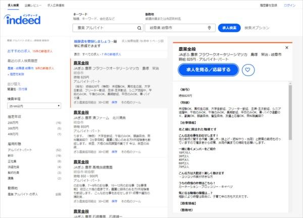 Indeedの検索結果画面。JAぎふの求人サイトの情報がここからも閲覧できる