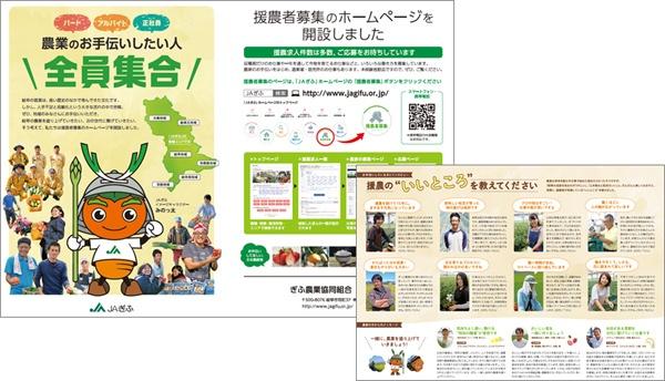 援農者を募集する25万部の新聞折り込みチラシで、ダイレクトに求人サイトに誘導
