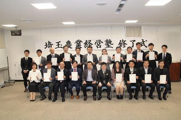 次世代経営者養成コースの修了式(提供:埼玉県)