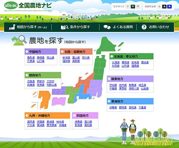 「全国農地ナビ」のトップ画面(写真:ソフトバンク・テクノロジー)
