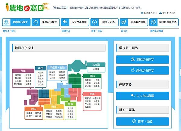 農地検索サイト「農地の窓口」のトップ画面(写真:リデン)