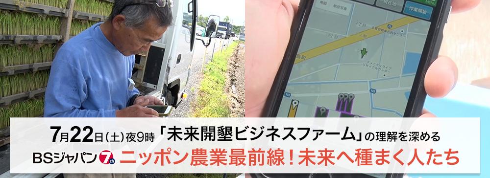 ニッポン農業最前線!未来へ種まく人たち