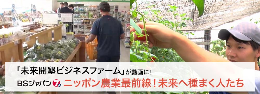 「未来開墾ビジネスファーム」が動画に!