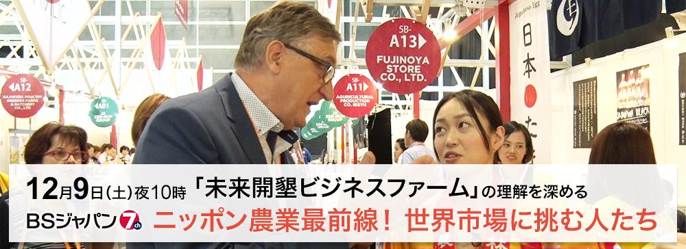 ニッポン農業最前線!世界市場に挑む人たち