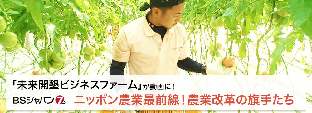 ニッポン農業最前線!農業改革の旗手たち