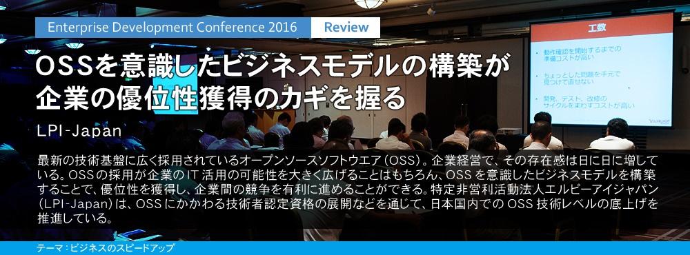 OSSを意識したビジネスモデルの構築