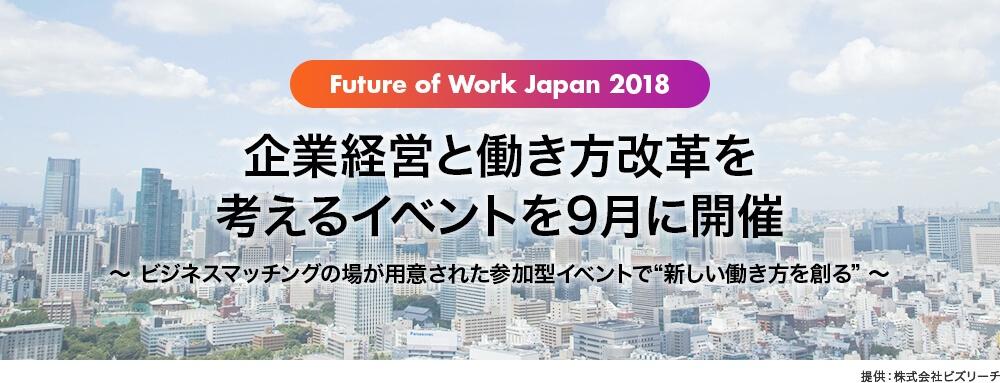 企業経営と働き方改革を考えるイベント開催