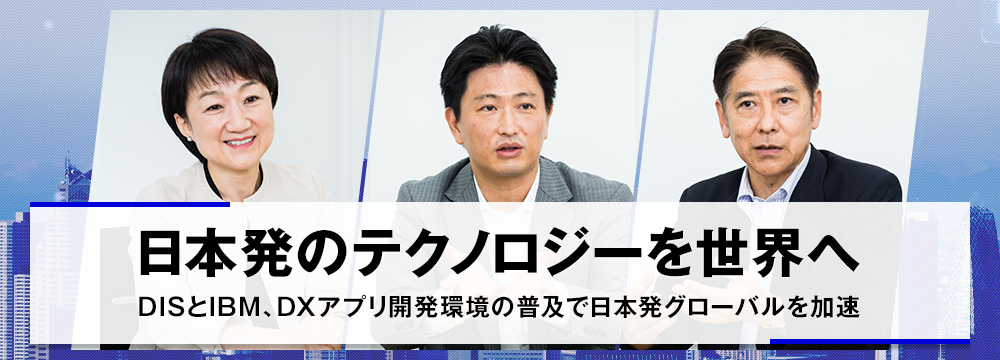 DIS×IBM、日本発グローバルを加速