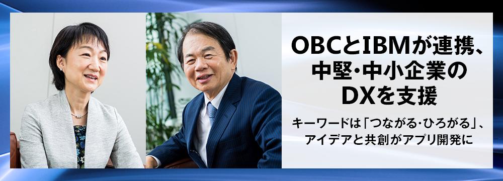 OBCとIBM、中堅中小企業のDXを支援