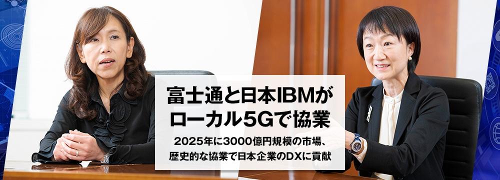 富士通と日本IBMがローカル5Gで協業