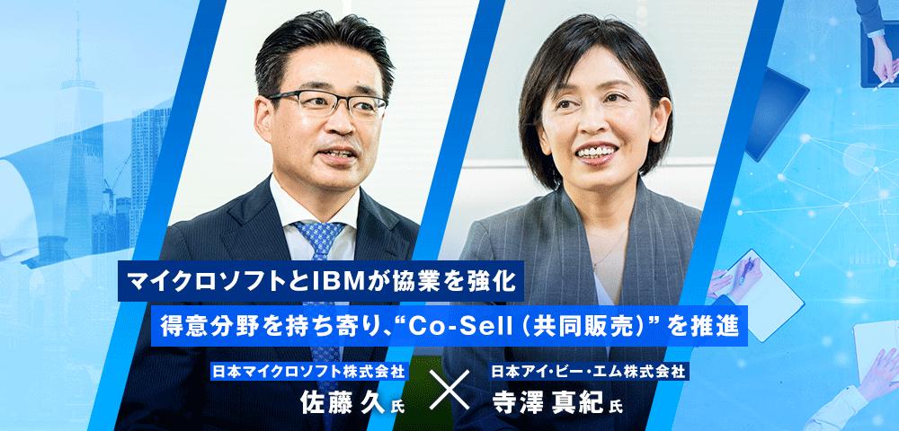 マイクロソフトとIBMが協業を強化