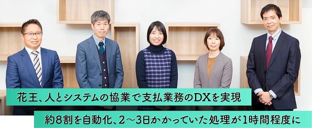 花王、人とシステムで支払業務のDXを実現