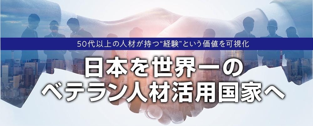 日本を世界一の「ベテラン人材」活用国家へ
