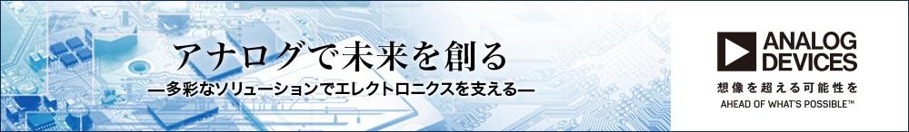 大阪でアナログセミナーを開催 明日から役立つ最新動向などを紹介