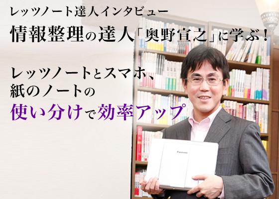 レッツノート達人インタビュー 情報整理の達人「奥野宣之」に学ぶ!