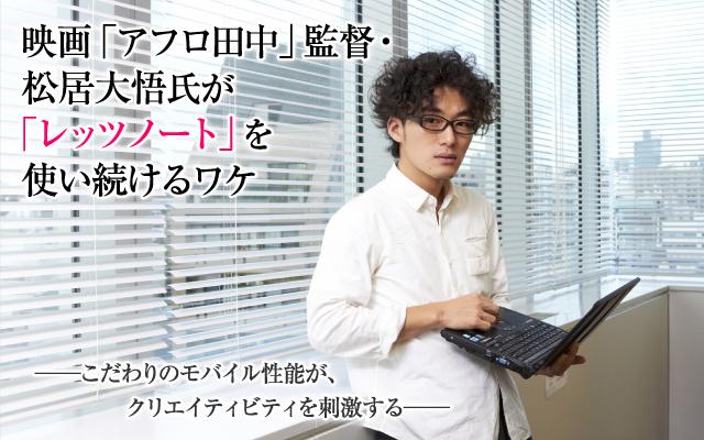 映画「アフロ田中」監督・松居大悟氏が 「レッツノート」を使い続けるワケ