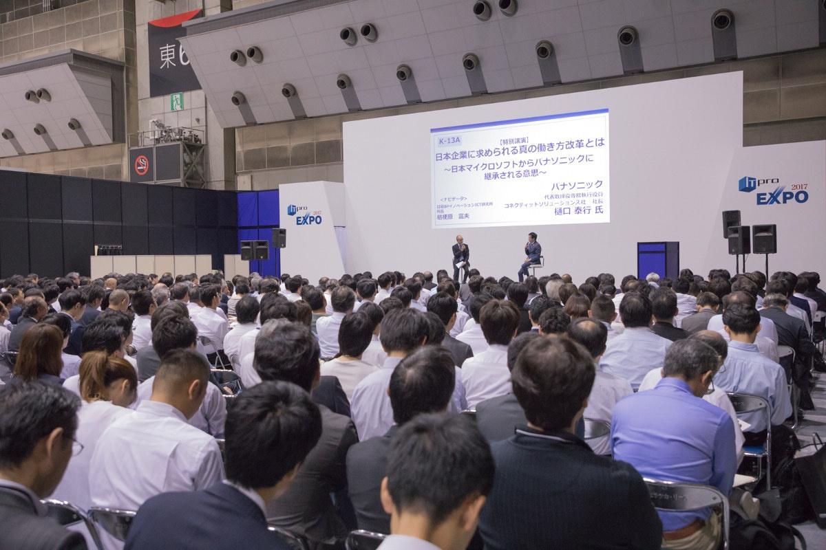 特別講演の会場は400名の聴衆で満席となった。