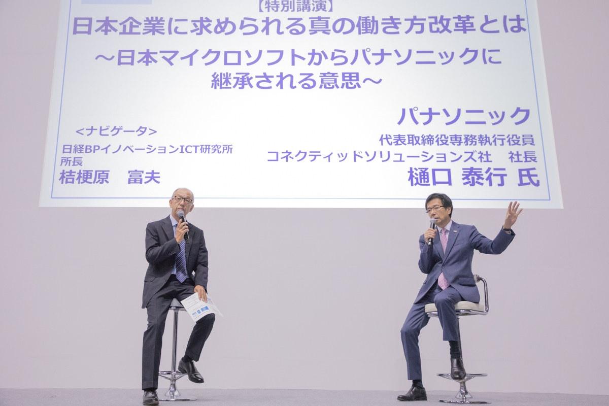 講演の後半は、日経BPイノベーションICT研究所 所長の桔梗原富夫氏との対談が行われ、働き方改革推進における企業の姿勢などが語られた。