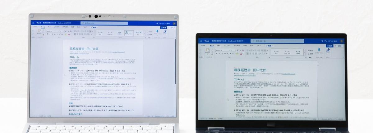 文書作成ソフトでも13.3型16:9比率のモバイルノートより多くの行数を表示可能。