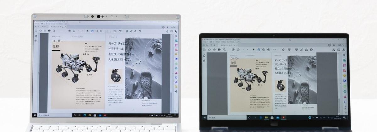 16:9画面(右)では画面左右に無駄なスペースができるが「レッツノートFV」では画面全体にPDFを表示。